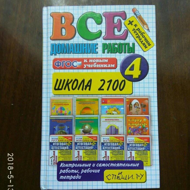 купить решебники для 4 класса школа 2100