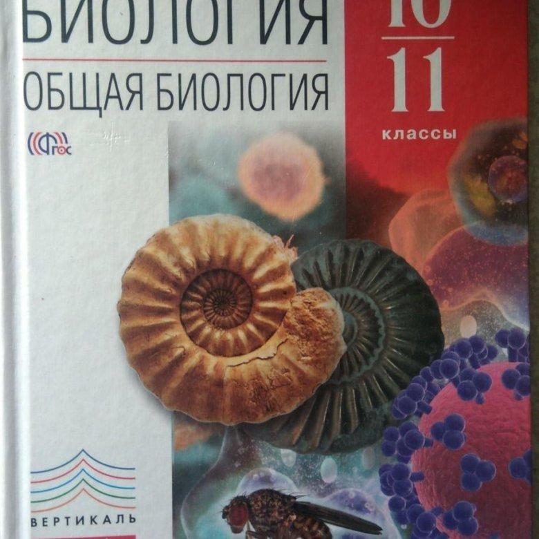 пасечник биологии класс 10-11 общая по гдз биология гдз