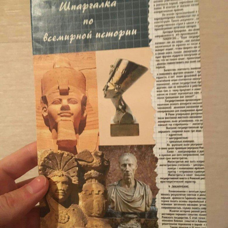 Шпаргалка По Всемирной Истории Кудрявцева
