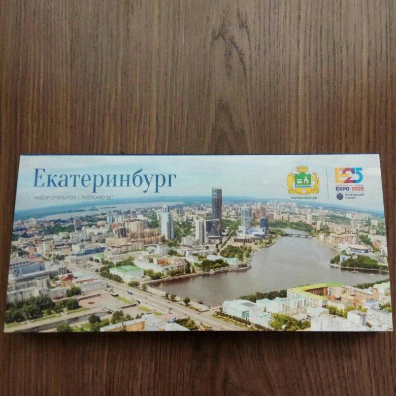 ваша открытка екатеринбург согласны правилами