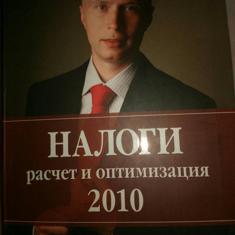 Налоги расчет и оптимизация 2019 сергей молчанов купить о государственной регистрации юр лиц и ип