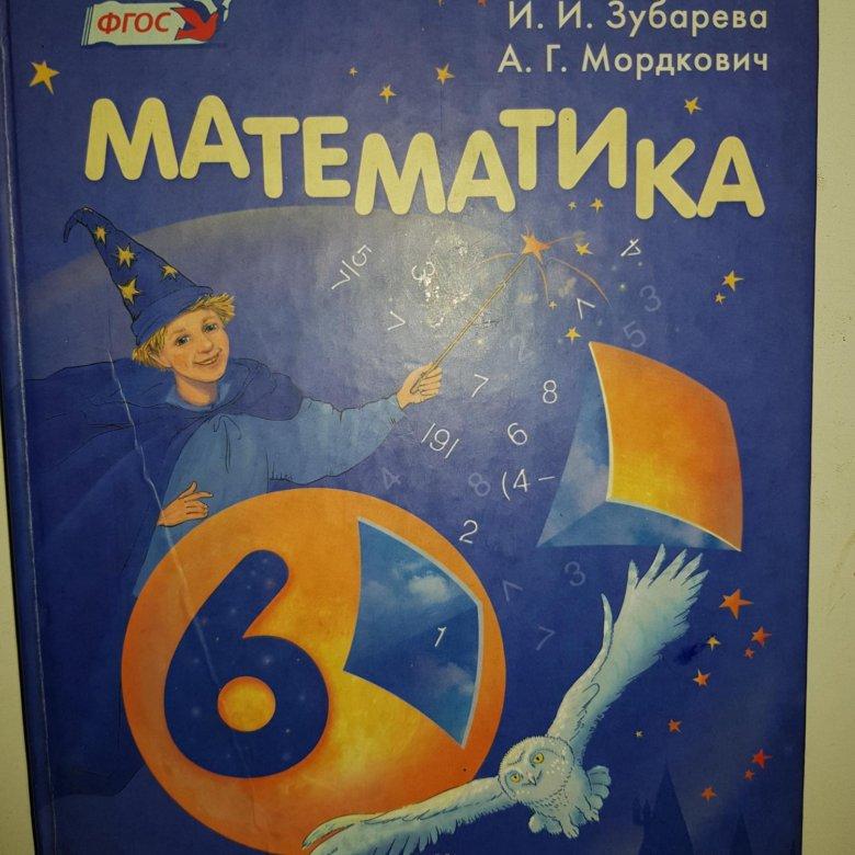 6 класс мордкович математике зубарева учебник задачник по