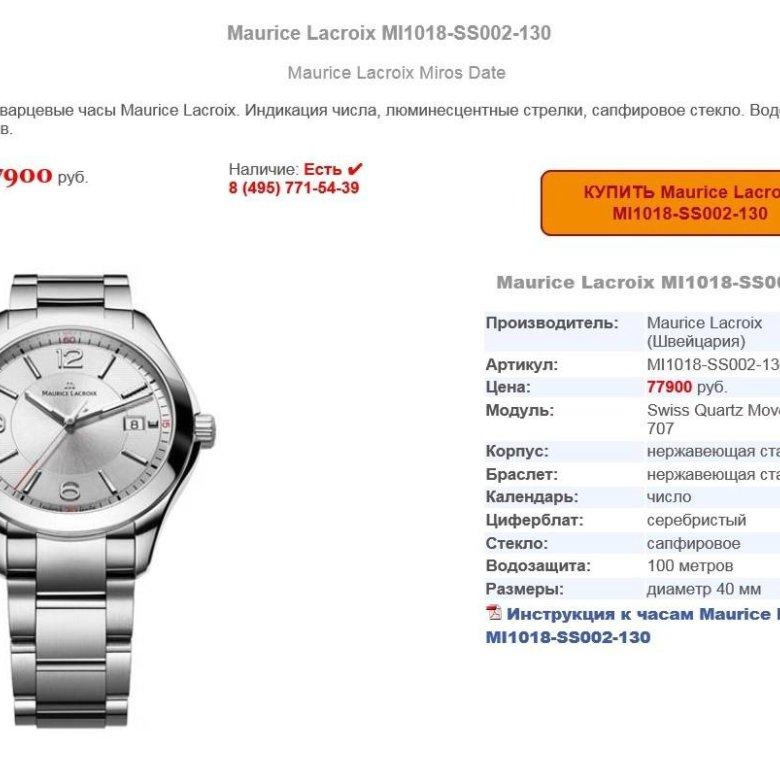 5c773016 Часы Maurice Lacroix – купить в Сургуте, цена 21 000 руб., продано 28  января – Аксессуары