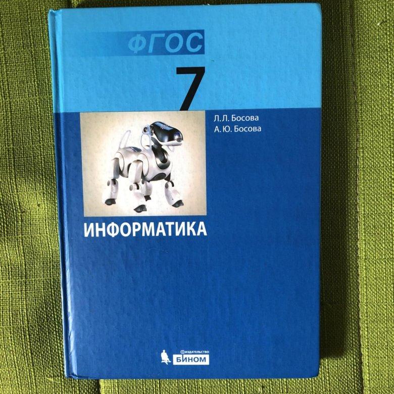 Л л босова решебник информатики фгос учебник