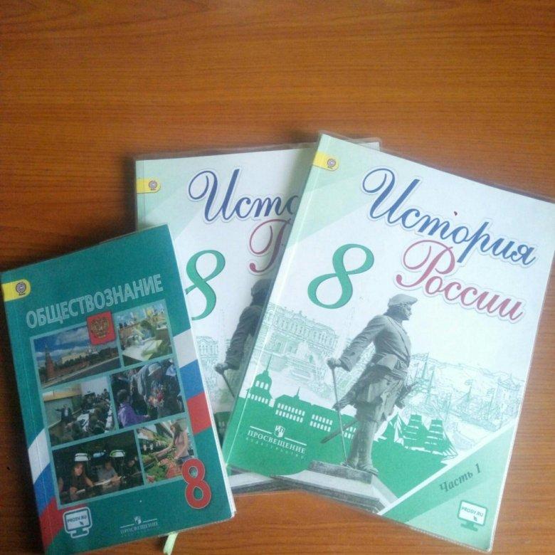 России истории 8 учебник класс гдз