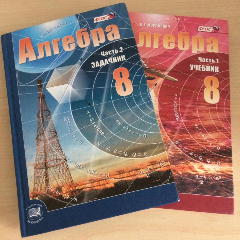 часть задачник 2 алгебра класс 2018 8 мордкович