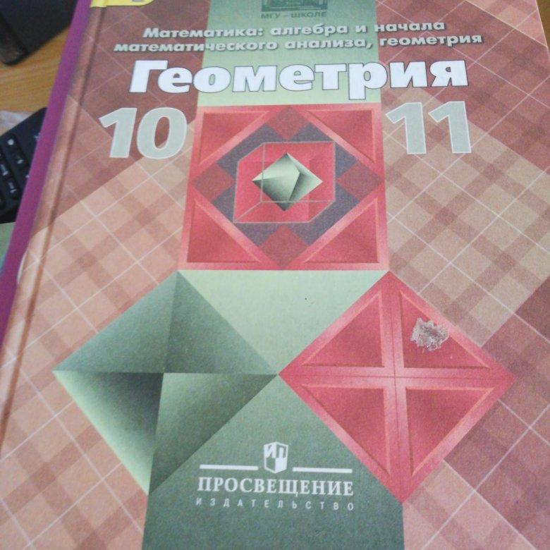 решебник геометрия 10-11 класс атанасян просвещение