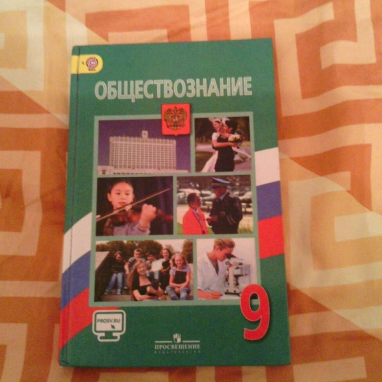 Учебник гдз по 9 классов для 8 обществознание