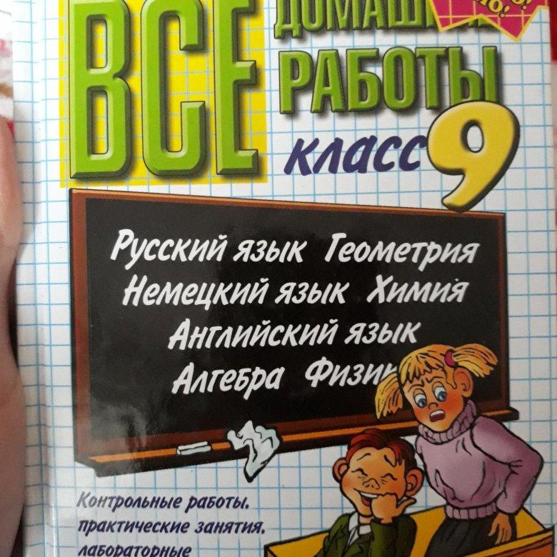 Решебник На Учебник За 9 Класс Химия