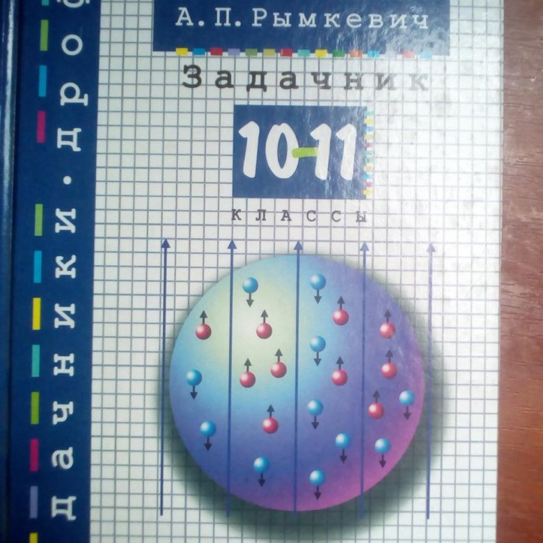 Рымкевич задачник по физики 10-11 класс скачать учебник