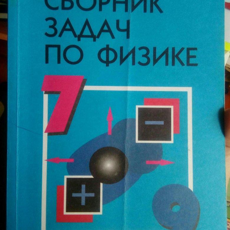 Задачники По Физике 7 9 Класс