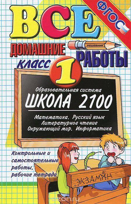4 класс решебник образовательная школа 2100 система