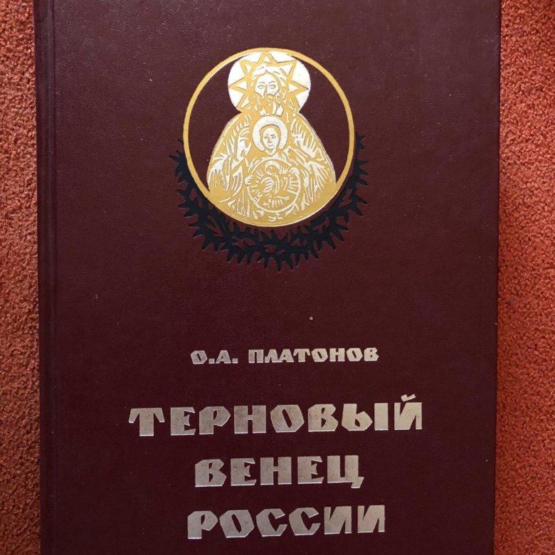 ПЛАТОНОВ ТЕРНОВЫЙ ВЕНЕЦ РОССИИ СКАЧАТЬ БЕСПЛАТНО