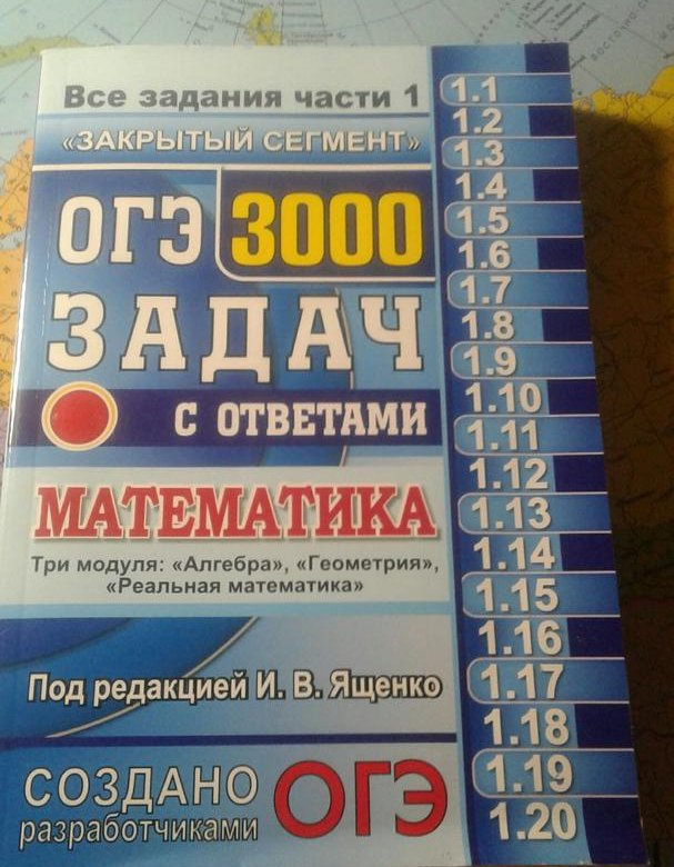 3000 Заданий Огэ Решебник