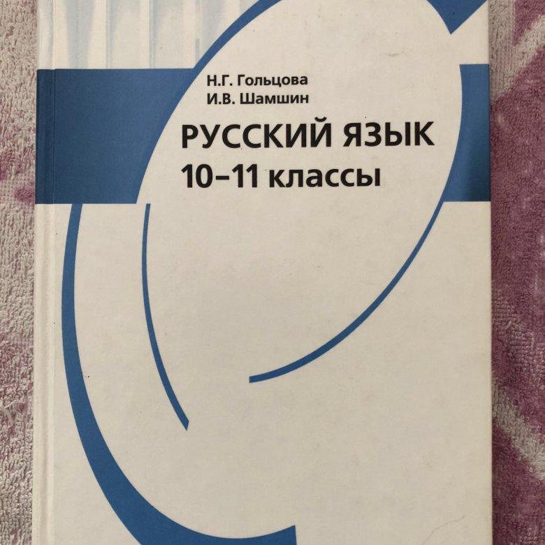гдз по русскому языку для техникума