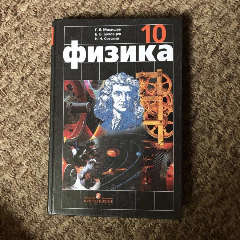 Буховцев И Мякишев Физика Задачник