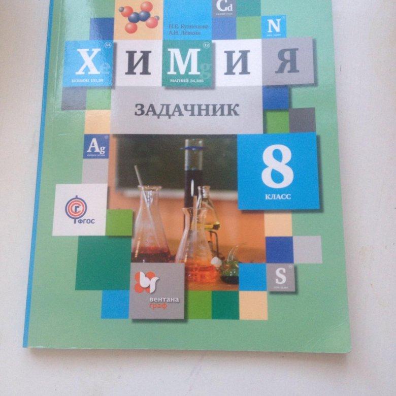 Химии решениями 9 по с задачник класс