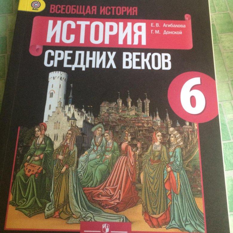 атлас-шаблон история средних веков 7 класс решебник л.а.шведова