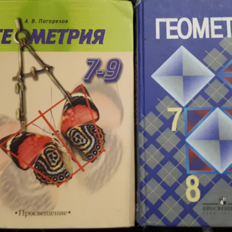 класс 7-9 атанасян погорелов 7-9 гдз геометрии класс по