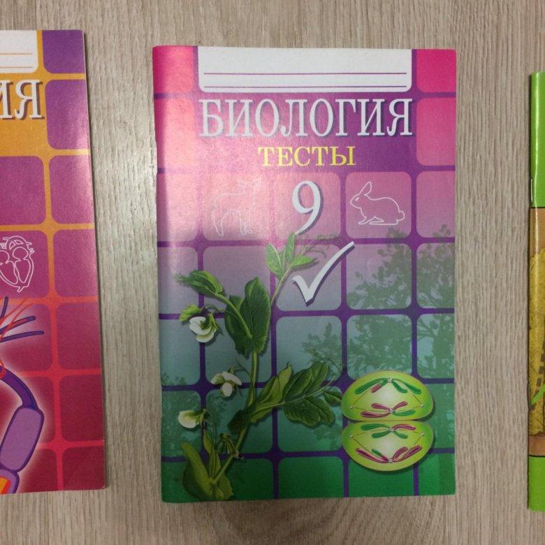 Гдз По Биологии 6 Класс Тесты Гекалюк Ответы