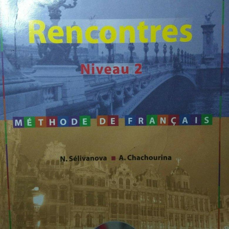 rencontres учебник французского гдз языка