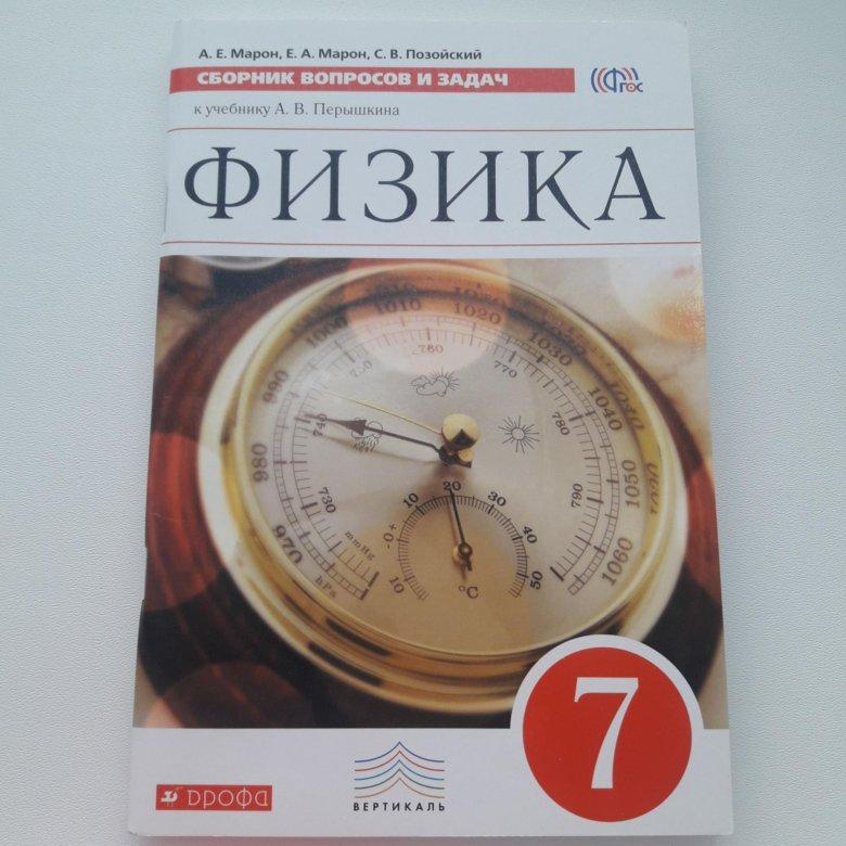 Задачник Физика 7 11
