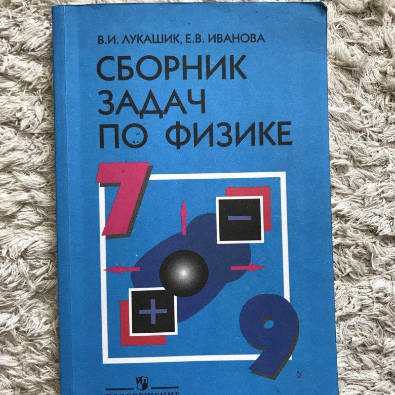 Решебник Физики Лукашек