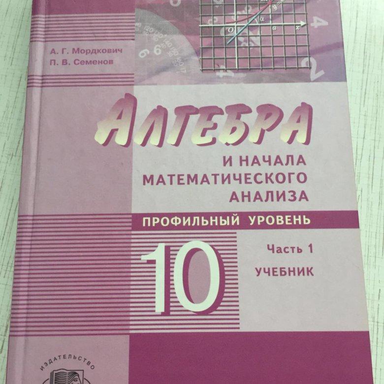 Купить алгебра 10 задачник