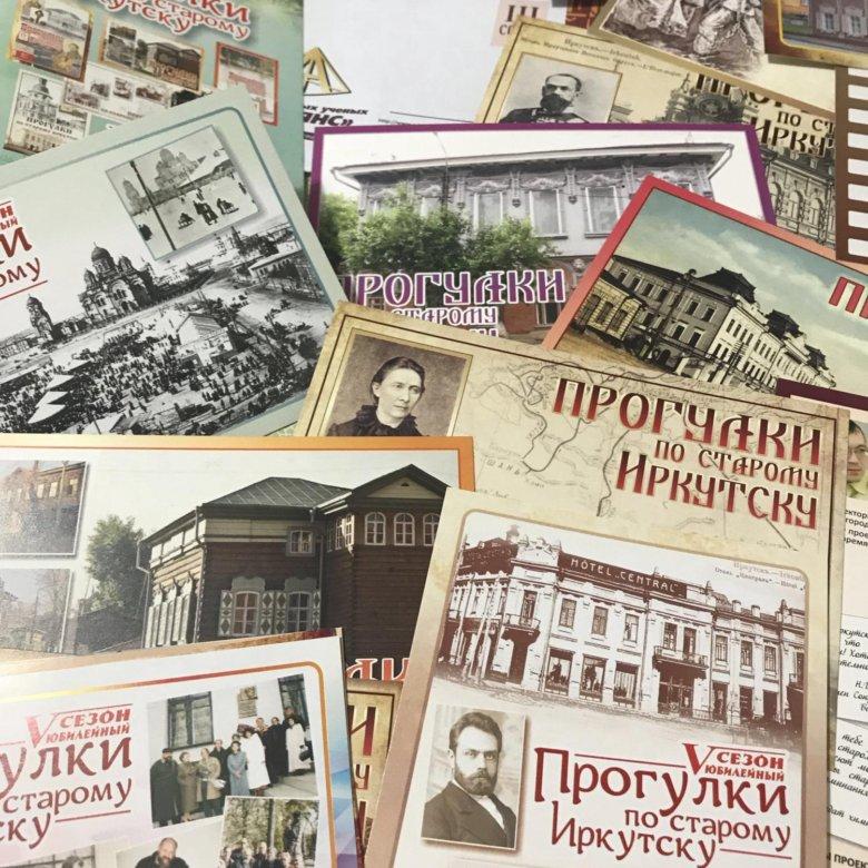 Красивые открытки иркутск