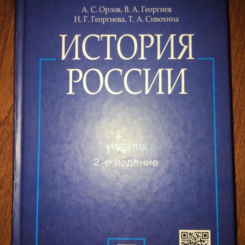 ИСТОРИЯ РОССИИ ОРЛОВ ГЕОРГИЕВ PDF СКАЧАТЬ БЕСПЛАТНО