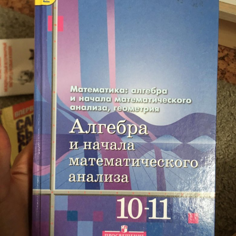 алгебра 10-11 математика решебник анализа начала математического и