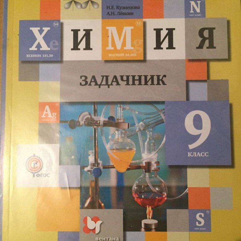 класс электронный задачник 9 по химии