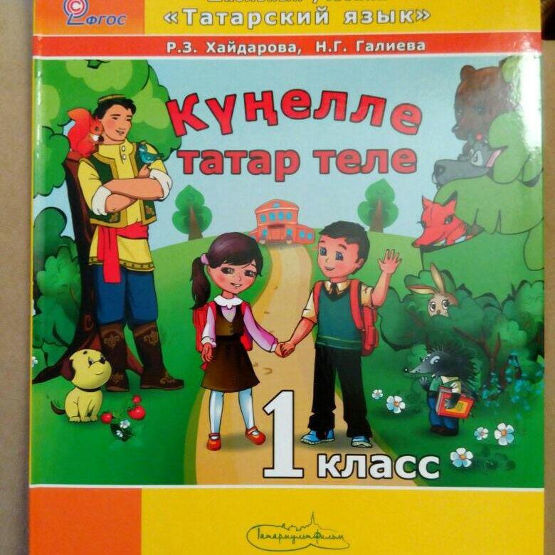 Татар Теле 3 Класс Харисов Хисамова Решебник