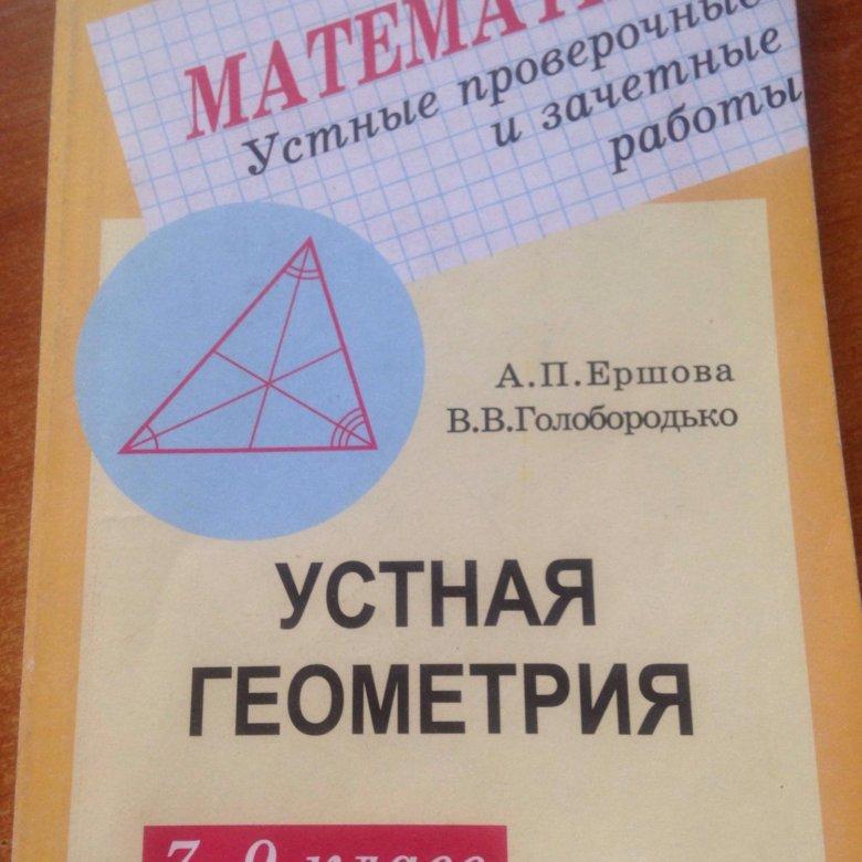 Решебник К А.п.ершова В.в.голобородько А.с.ершова Геометрии