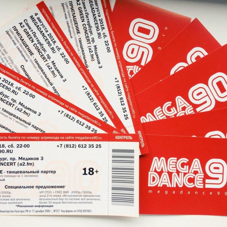 Билеты на концерт в меге стоимость билетов в кино баргузин