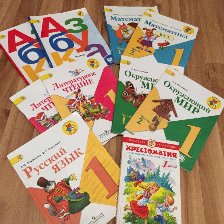 Учебники за первый класс картинки