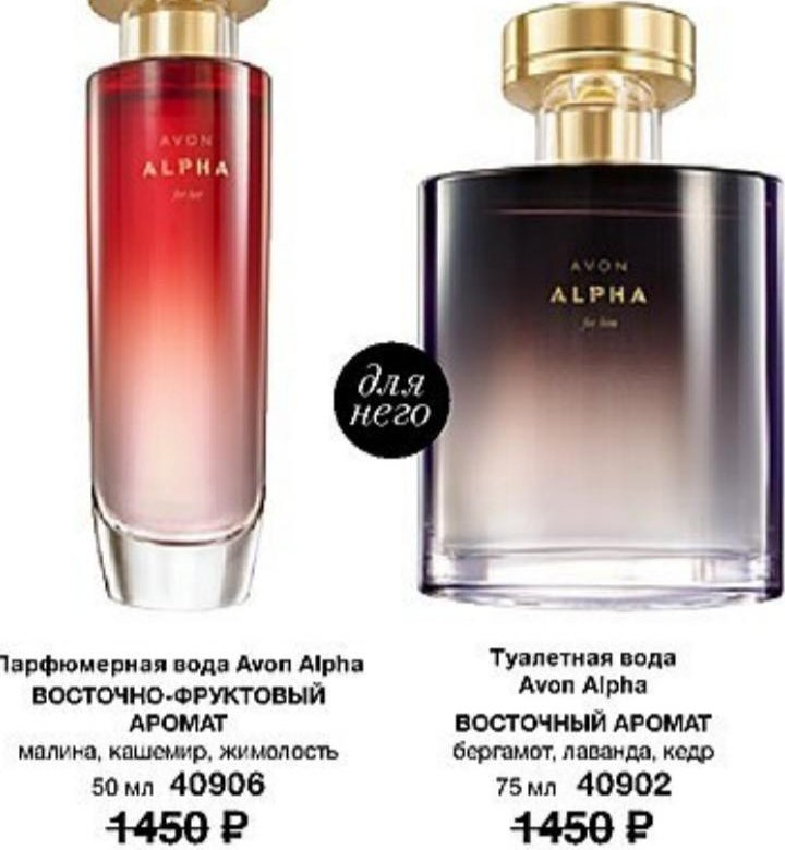 Духи alpha avon цена defi косметика купить в москве