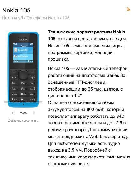код на увеличение звука nokia 206