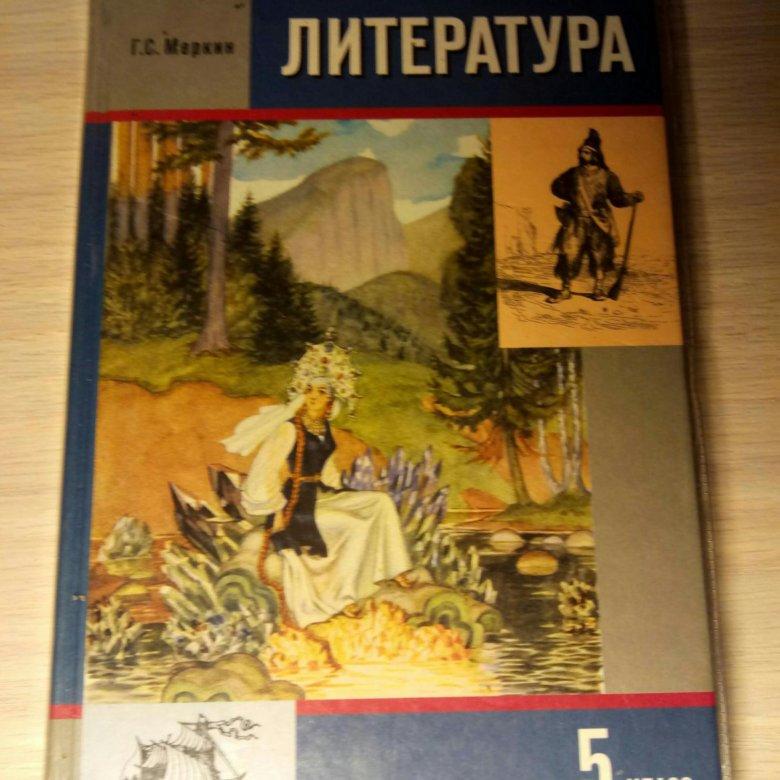 По класс литературе меркин гдзейка 5
