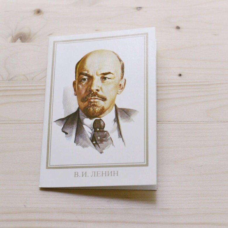 Открытки своими, открытки с лениным цена