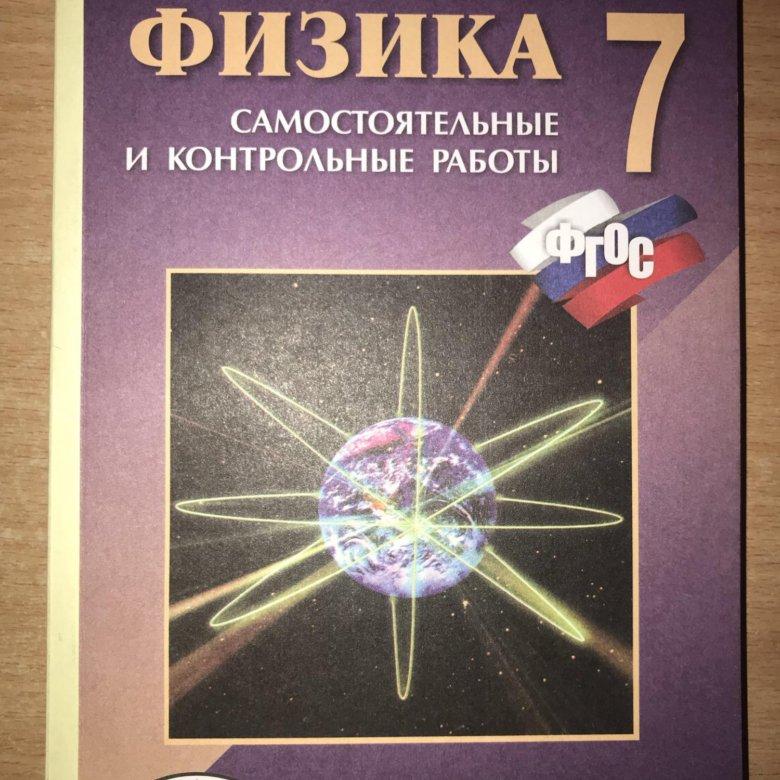 Задачника класс кирик решение физике по 7