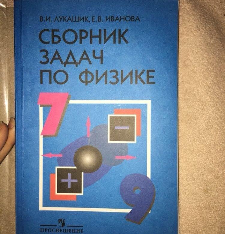 Лукашик задач класс гдз пёрышкин 7-8 сборник физика