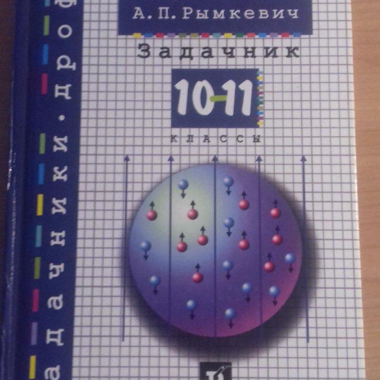 физика задачник 10-11 в рымкевич а п рымкевич