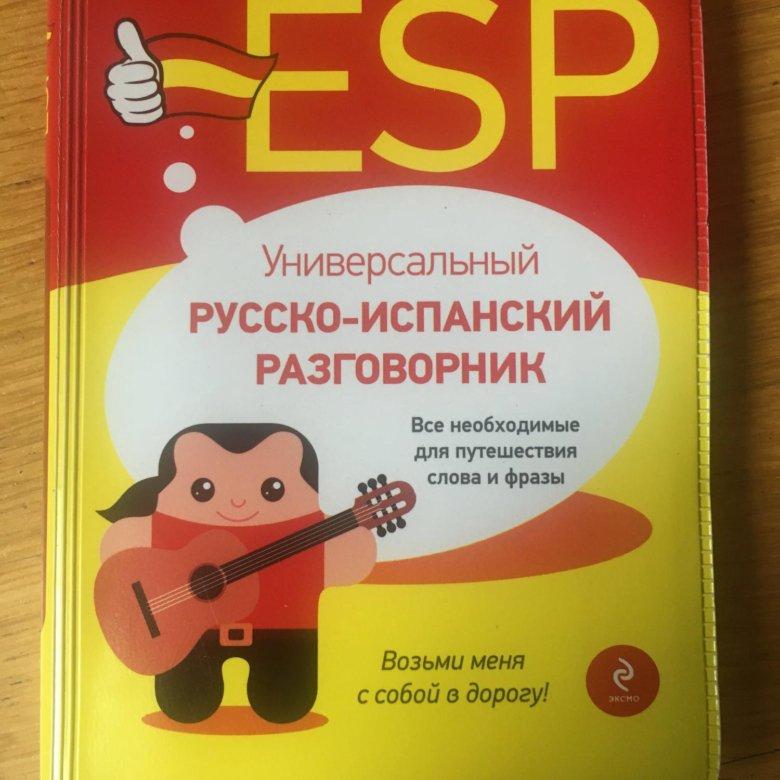 Разговорник знакомство русско-испанский