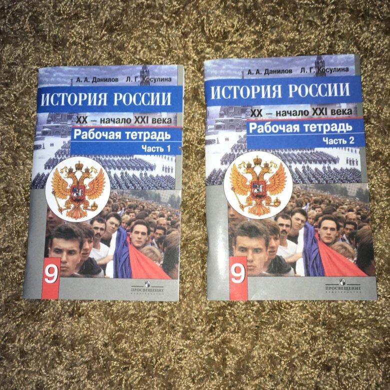 Гдз История России Рт Данилов Косулина