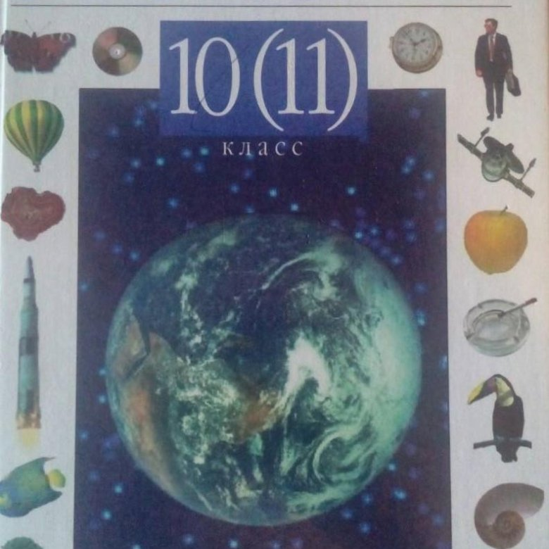 Гдз экология класс криксунов 10 11