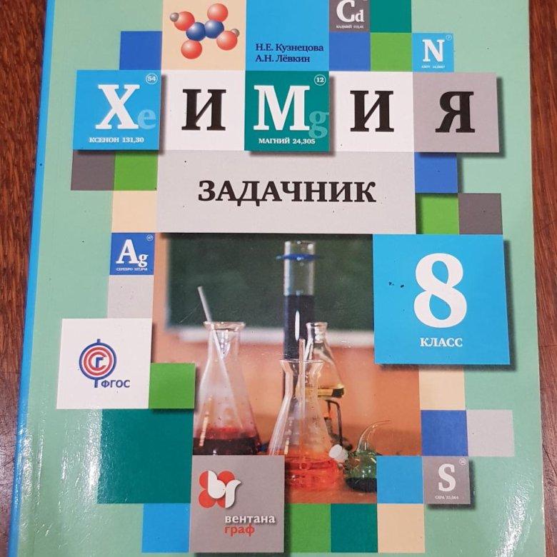 Химия 7 Класс Задачник Кузнецова