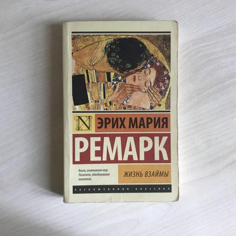КНИГА ЭРИХ МАРИЯ РЕМАРК ЖИЗНЬ ВЗАЙМЫ СКАЧАТЬ БЕСПЛАТНО