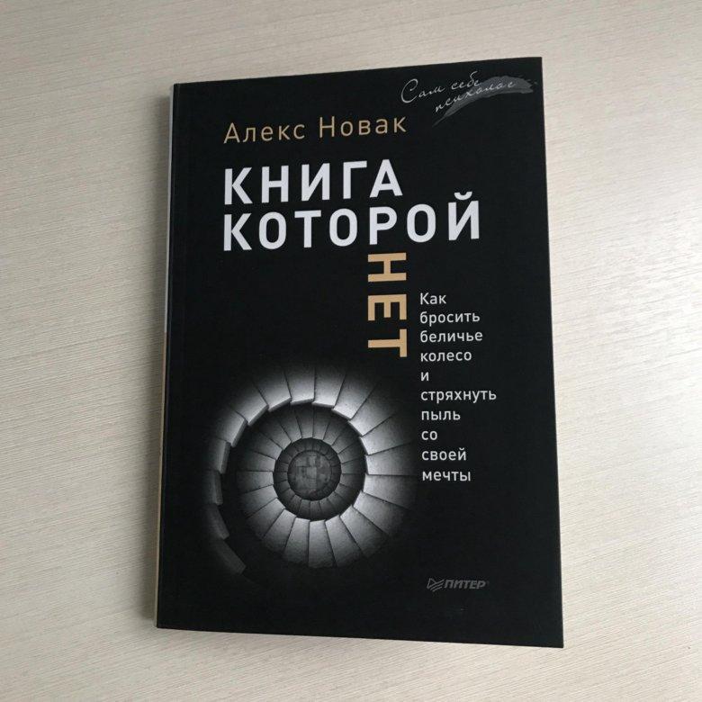 АЛЕКС НОВАК КНИГА КОТОРОЙ НЕТ FB2 СКАЧАТЬ БЕСПЛАТНО