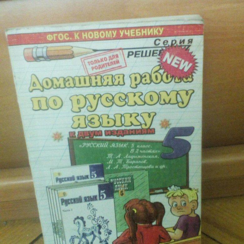 Решебник 2018 Год По Русскому Языку